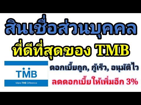 สินเชื่อที่ดีสุดของ-TMB-ดอก
