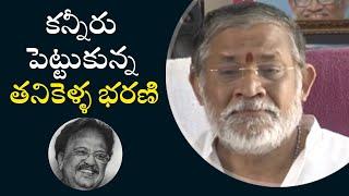 Tanikella Bharani Emotional Words About SP Balasubramaniam | TFPC - TFPC