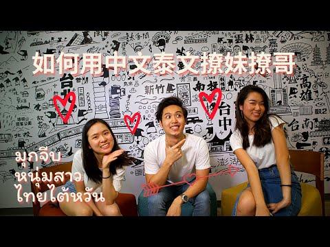 如何用中文泰文撩妹撩哥-#雙語搭訕篇- -มุกจีบหนุ