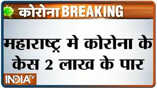 महाराष्ट्र में कोरोना के केस 2 लाख के पार, आज सामने आए 7 हजार से अधिक मामले   IndiaTV - INDIATV