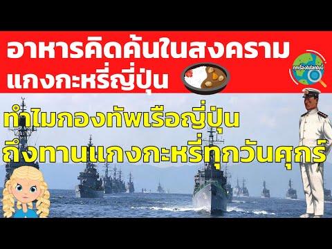 เมนูนี้ช่วยกองทัพญี่ปุ่นให้รอด