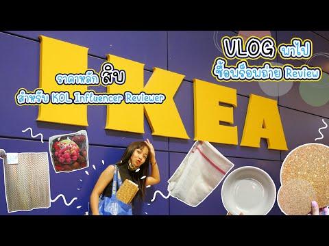[Vlog]-พาไป-Ep.1-IKEA-ซื้อพร็อ