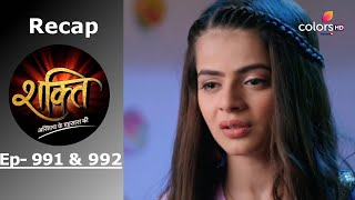 Shakti - शक्ति - Episode -991 & 992 - Recap - COLORSTV