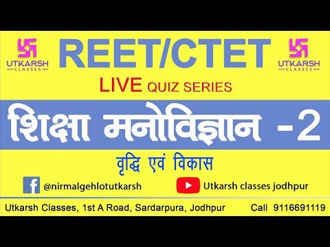 Utkarsh classes live quiz series psychology for REET and CTET-part 2