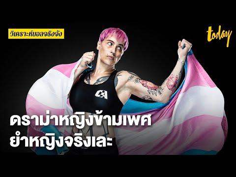 นักชก-MMA-อลาน่า-แม็คลาฟลิน-ดร