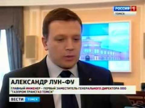 Открытие VI молодежной конференции Газпром трансгаз Томск