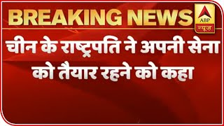 Xi Jinping Asks Its Army To Stay Alert To Protect China's Sovereignty | Master Stroke | ABP News - ABPNEWSTV