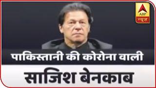 Pakistan sending 'Covid terrorists' in India? - ABPNEWSTV