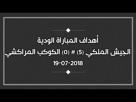 أهداف المباراة الودية (الجيش الملكي 5 ـ 0 الكوكب المراكشي)