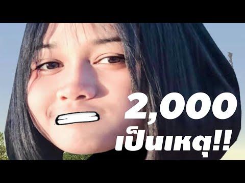 2,000-เป็นเหตุ!!