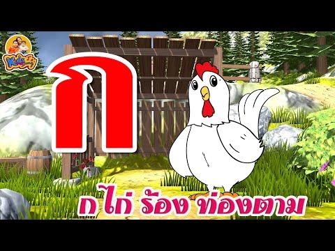 ก-เอ๋ย-กอไก่--ฝึกร้อง-ท่องตามท