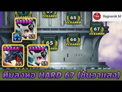 Summoners-War-:-ทีมลงหอ-HARD-6