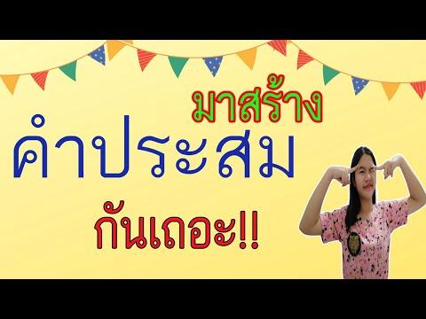 คำประสม-|วิชาภาษาไทย-ม.1