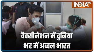 कोरोना वैक्सीनेशन में अव्वल भारत, एक दिन में दी गई 88 लाख से अधिक खुराकें - INDIATV