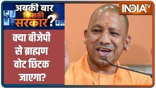 क्या बीजेपी से ब्राह्मण वोट छिटक जाएगा?   Abki Baar Kiski Sarkaar, July 31st, 2021 - INDIATV