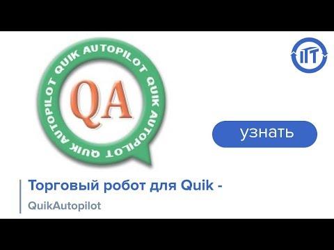 quikautopilot