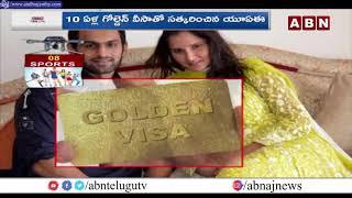 Sports: UAE Government Granted Golden Visa For Sania Mirza, Shoaib Malik Couple | ABN Telugu - ABNTELUGUTV