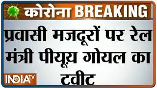 दुख की बात है की डेढ़ घंटे हो गए पर महाराष्ट्र ने मजदूरों की लिस्ट नहीं दी: रेलमंत्री पियूष गोयल - INDIATV