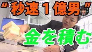 """投資 プレゼン『EXD44『""""秒速1億円男″与沢翼に投資を求めてガチプレゼン!出資獲得なるか!?』2018.10.08』などなど"""