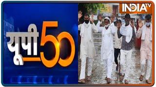 उत्तर प्रदेश की 50 ब्रेकिंग न्यूज़ | UP 50 News | July 29, 2021 - INDIATV