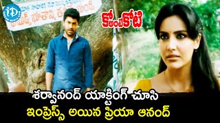 Priya Anand Falls For Sharwanand | Ko Ante Koti Movie Scenes | Srihari | Shakti Kanth |iDream Movies - IDREAMMOVIES