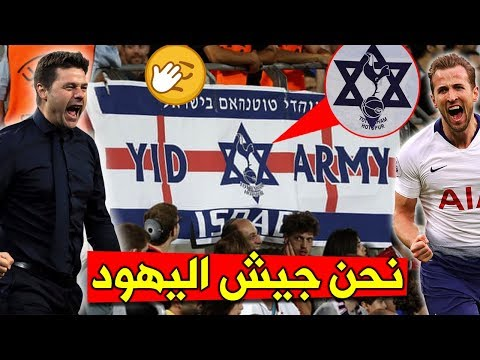 هل تعلم ما علاقة توتنهام وجماهيره ب إسرائيل  واليهود ؟ حقائق صادمةّ..!!