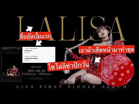 lalisa-ปักวันแล้ว-solo-ลิซ่า-น