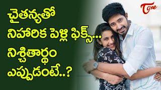 చైతన్యతో నిహారిక పెళ్లి పిక్స్.. నిశ్చితార్ధం ఎప్పుడంటే..? | Niharika to Get Engaged..!! | TeluguOne - TELUGUONE