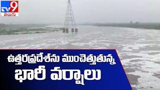 ఉత్తరప్రదేశ్ను ముంచెత్తుతున్న భారీ వర్షాలు    Heavy Rain In Uttar Pradesh - TV9 - TV9