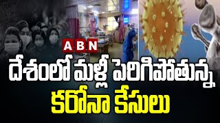 దేశంలో మళ్లీ పెరిగిపోతున్న కరోనా కేసులు | Corona Cases Latest Updates in India | ABN TELUGU - ABNTELUGUTV