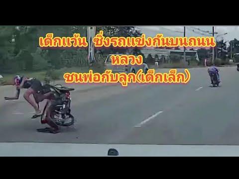 อุบัติเหตุ-เด็กเเว้นซิ่งรถเเข่