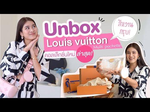Unbox-Louis-Vuitton-Multi-poch