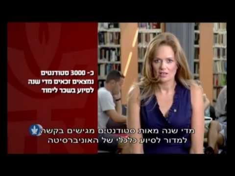מבצע גיוס מלגות סיוע כלכלי לסטודנטים באוניברסיטת תל-אביב 2012