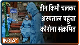 Mumbai: कोरोना संक्रमित ने 16 घंटे किया एंबलेंस का इंतजार, फिर पैदल ही चल पड़ा अस्पताल - INDIATV