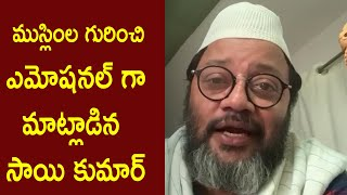 Sai Kumar Emotional Eid Mubarak Wishes To Muslims Friends | Ramadan Mubarak - RAJSHRITELUGU
