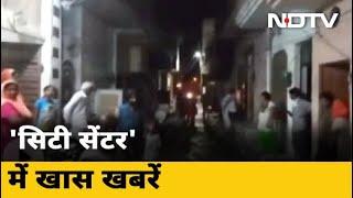 City Centre : Delhi में फिर महसूस किए गए भूकंप के झटके - NDTVINDIA