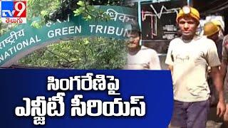 National Green Tribunal directs Singaneri Collieries to stop excess coal mining in Telangana - TV9 - TV9