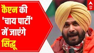 Navjot Singh Sidhu arrives for Punjab CM Captain Amarinder Singh's Tea party at Punjab Bhawan - ABPNEWSTV