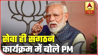 PM Modi reviews work done by BJP workers during lockdown - ABPNEWSTV