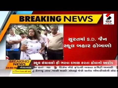 સુરતમાં S.D. જૈન સ્કૂલ બહાર હોબાળો ॥ Sandesh News