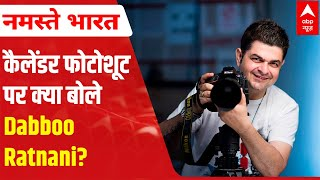 Dabboo Ratnani LIVE | Bollywood celeb reveals how Coronavirus affected his calendar photoshoot - ABPNEWSTV