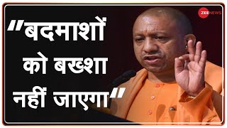 UP CM Yogi Adityanath ने दिए कड़ी कार्रवाई के आदेश | Gangster Vikas Dubey | UP Police |Breaking News - ZEENEWS