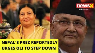 Nepal's President reportedly urges Oli to step down |NewsX - NEWSXLIVE