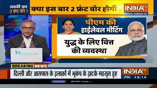 पीएम मोदी का चीन-पाकिस्तान को मैसेज क्या? क्या इस बार टू फ्रंट वॉर होगी? - INDIATV