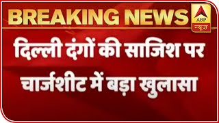Delhi Riots: New revelations in chargesheet - ABPNEWSTV