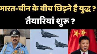 China Border पर अब Air Force संभालेगी मोर्चा - AAJKIKHABAR1