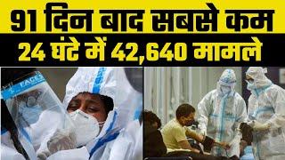 Coronavirus India Update:कोरोनावायरस केस 91 दिन बाद 24 घंटे में 42640;इन राज्यों में डेल्टा+ वैरिएंट - ITVNEWSINDIA