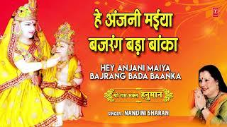 Hey Anjani Maiya Bajrang Bada Baanka I NANDINI SHARAN I Hanuman Bhajans I Full Audio Song - TSERIESBHAKTI