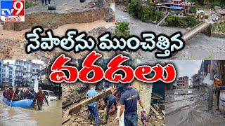 Heavy rains in Nepal  : నేపాల్లో వరద బీభత్సం - TV9 - TV9