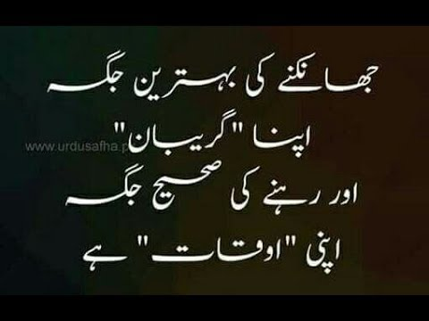 Urdu Quotes That Will Make You Cry Tomclip